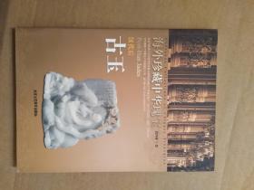 海外珍藏中华瑰宝:汉代后古玉