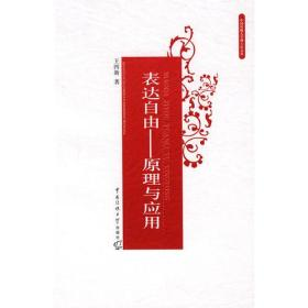 中国传媒大学博士后文丛:表达自由——原理与应用