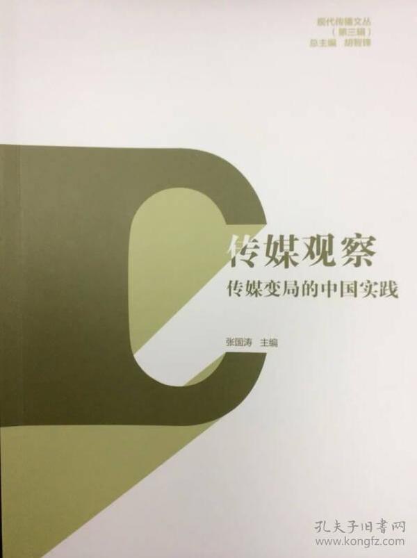 现代传播文丛(第三辑)·传媒观察:传媒变局的中国实践