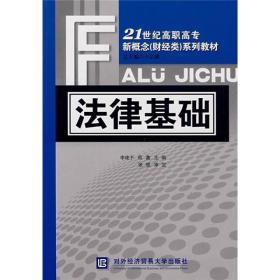 21世纪高职高专新概念(财经类)系列教材:法律基础