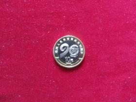 中国人民解放军建军90周年纪念币一枚
