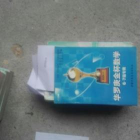 华罗庚金杯数学6~7届专辑
