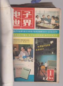 电子世界1984年1-12合订在一起