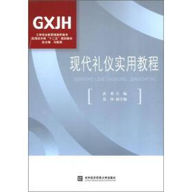 正版二手现代礼仪实用教程武莉对外经济贸易大学出版社9787566303486有笔记
