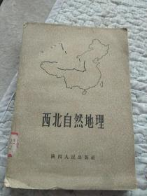 西北自然地理 .一版一印.1958