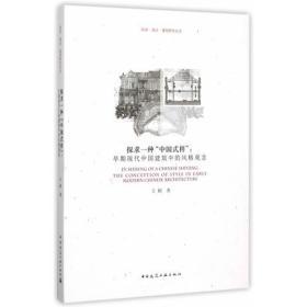 "探求一種""中國式樣"":早期現代中國建筑中的風格觀念:conception of sytle in early modern Chinese architecture"