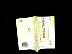 中国圣贤启智语典 3