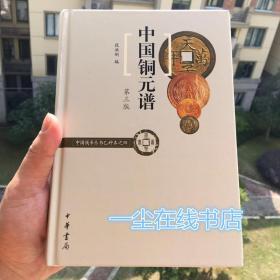 中国铜元谱