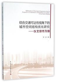 综合交通可达性视角下的城市空间结构优化研究:以北京市为例
