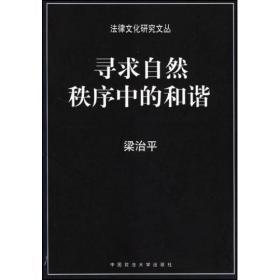 """寻求自然秩序中的和谐:中国传统法律文化研究 在传统的法制史研究之外,尝试以文化解释的方法研究中国古代法,是第一部从文化解释立场对中国传统法律文化作系统研究的论著。作者认为,法律的理念与实践都是具有特殊意义的文化符号:""""法律所揭示的,不仅是特定时空中的生活样态,也是特定人群的心灵世界。针对历史研究中流行的科学主义和普适理论,作者强调其研究的""""解释性""""和""""辨异性""""。作者重视观念、且常常由语词的辨析开始"""