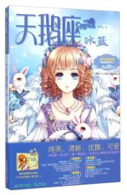 意林淑女漫绘馆:天鹅座·冰蓝
