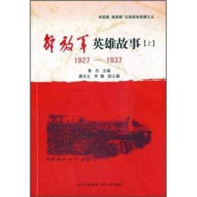 解放军英雄故事(上)(1927-1937)