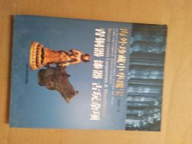 海外珍藏中华瑰宝:青铜器·漆器·古玩杂项