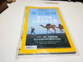 华夏地理【】【2013年12月号】