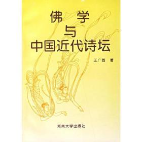 佛学与中国近代诗坛