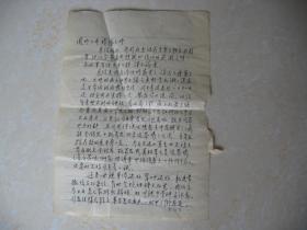 以前的信1页