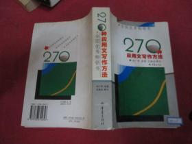 270种应用文写作方法