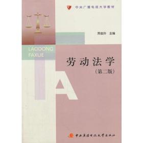 劳动法学(第2版)