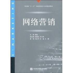 网络营销 李磊 9787811344523 对外经济贸易大学