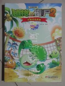植物大战僵尸2:沙滩活力派对 (正版现货).