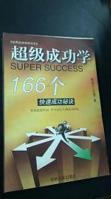 超级成功学