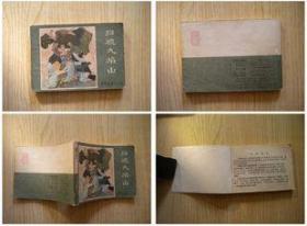 《归顺九焰山》13,内蒙古1984.3一版一印8品,5807号,连环画