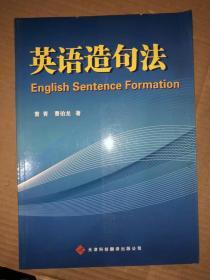 英语造句法