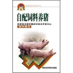 自配饲料养猪