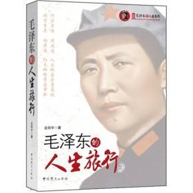 毛泽东的人生旅行