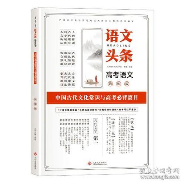 语文头条 高考语文讲练版 中国古代文化常识与高考必背篇目