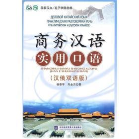商务汉语实用口语