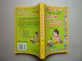 美国经典育儿游戏(0-1岁)