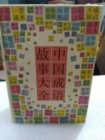 硬精装本《中国成语故事大全》(上,下)两册全