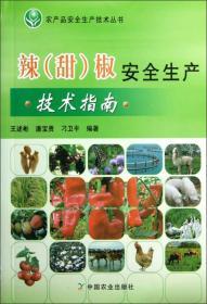 农产品安全生产技术丛书:辣(甜)椒安全生产技术指南