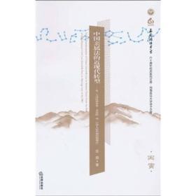 中国亲属法的近现代转型:从《大清民律草案·亲属编》到《中华人民共和国婚姻法》(丙寅)
