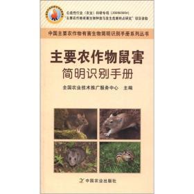 中国主要农作物有害生物简明识别手册系列丛书:主要农作物鼠害简明识别手册