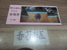 门票----普陀山佛顶山参观券【票价3元】