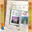 南京经贸 投资 探亲 旅游
