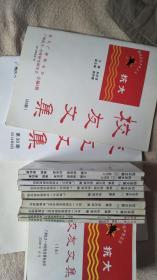 抗大校友文集 (10.11.14)共3本 合售A6056