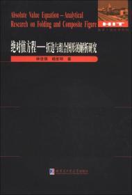 数学·统计学系列·绝对值方程:折边与组合图形的解析研究