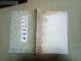 第五才子书施耐庵水浒传(第七册)