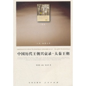 中国历代王朝兴衰录·大秦王朝(RL)—(历史类)(人民联盟文库)