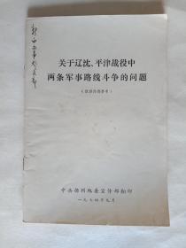 关于辽沈、平津战役中两条军事路线斗争的问题(文革版)