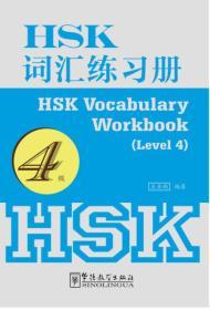 4级-HSK词汇练习册
