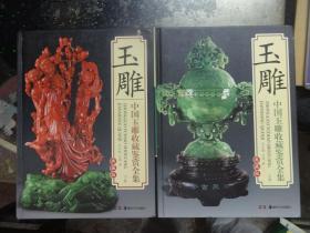 中国玉雕收藏鉴赏全集玉雕(典藏版  全彩)(上下册)