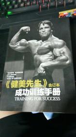 《健美先生》成功训练手册 合订本
