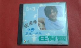 歌碟VCD唱片-任贤齐 浪花一朵朵 千禧金曲