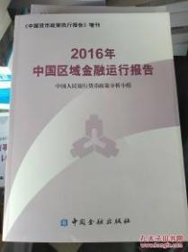 2016年中国区域金融运行报告 正版彩印