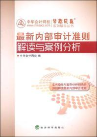 梦想成真系列辅导丛书:最新内部审计准则解读与案例分析