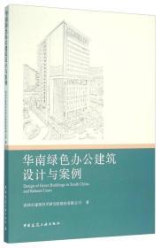 华南绿色办公建筑设计与案例
